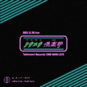 Tokimeki Records、初の有観客&配信ライブ『トキメキ倶楽部』を11月に開催決定