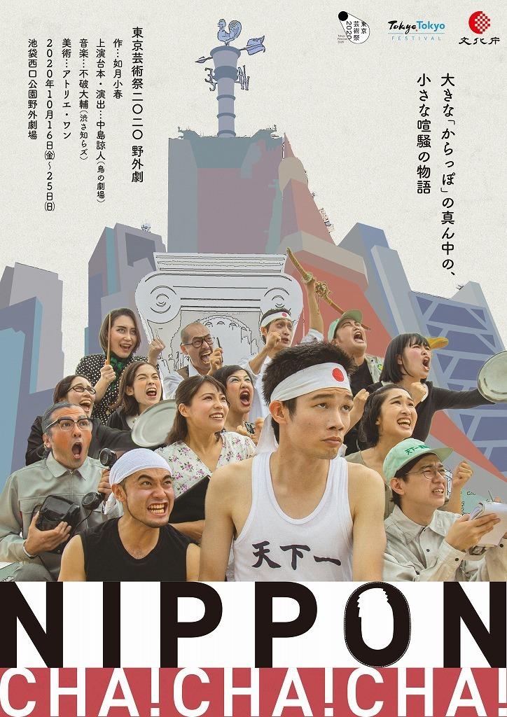 東京芸術祭2020 野外劇『NIPPON・CHA! CHA! CHA!』