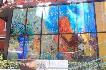 """『ルドン―秘密の花園』展レポート 植物と装飾をテーマに、""""黒""""から""""色彩""""への変遷を辿る"""