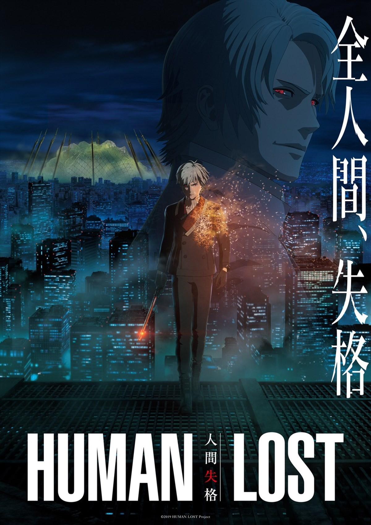 『HUMAN LOST 人間失格』キービジュアル