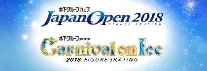 町田樹が最後のスケーティングへ! 『Japan Open』と『カーニバル・オン・アイス』は10/6開催