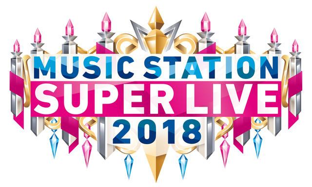 「MUSIC STATION スーパーライブ 2018」ロゴ