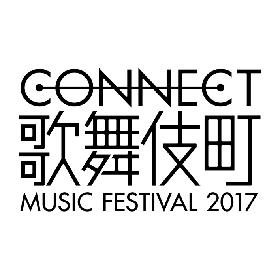 『CONNECT歌舞伎町MUSIC FESTIVAL2017』第3弾発表で中村一義、あゆみくりかまき、lovefilmら全37組