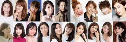 柚希礼音の呼びかけで、元宝塚歌劇団トップスター19名が集結 宝塚時代の楽曲「青い星の上で」を披露