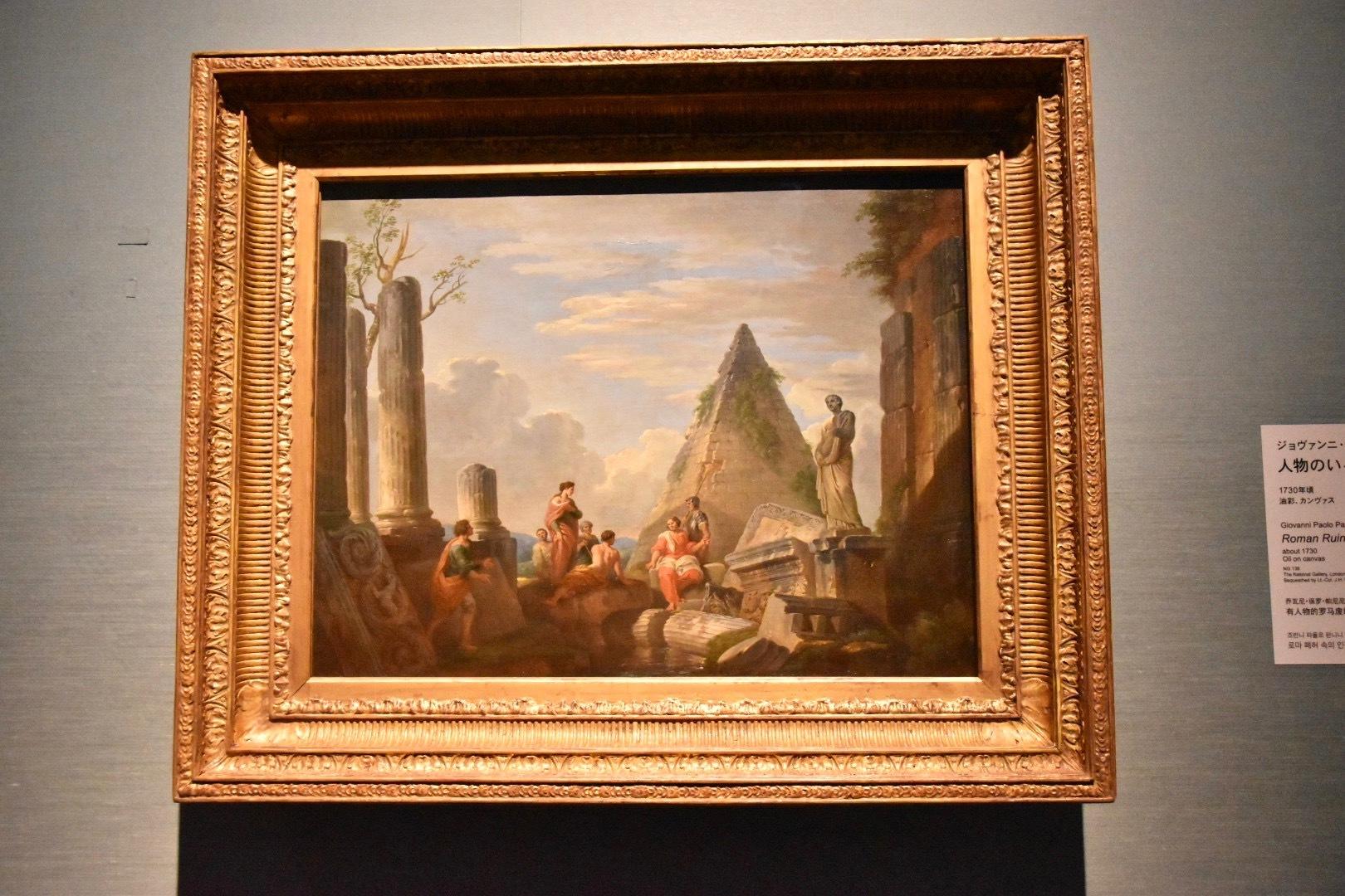 ジョヴァンニ・パオロ・パニーニ《人物のいるローマの廃墟》1730年頃