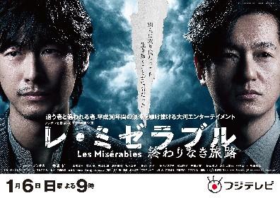 ディーン・フジオカ×井浦新のW主演ドラマ『レ・ミゼラブル』、主題歌はAimerの新曲「Sailing」に決定