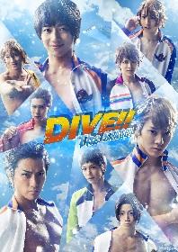 『DIVE!! 』The STAGE!! のキービジュアルが発表 撮影風景のCMと納谷健らのコメント動画も公開!