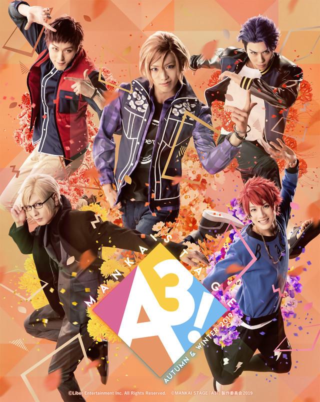「MANKAI STAGE『A3!』~AUTUMN & WINTER 2019~」より、秋組のキービジュアル。