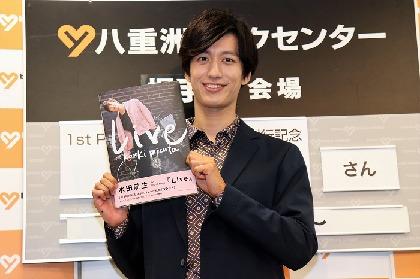 水田航生、初の写真集が自身の誕生日に発売  「悲願だったので純粋に嬉しい」と超笑顔