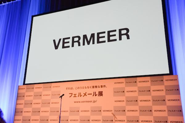 フェルメールブルーで演出された発表会会場