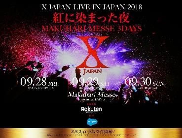 X JAPAN 幕張公演チケット応募殺到につき急遽FC二次受付を実施