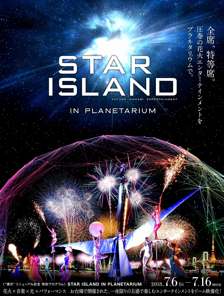 「STAR ISLAND IN PLANETARIUM」
