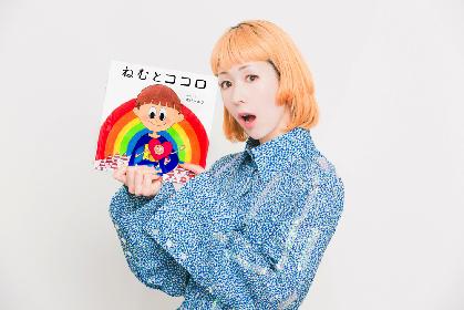 木村カエラ、初の絵本『ねむとココロ』を発売 原画展も開催予定