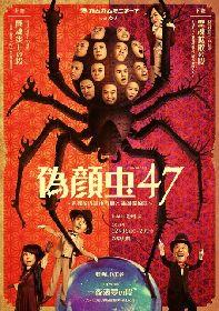 カムカムミニキーナ平成最後の公演は2本立て+即興LIVE『偽顔虫47』~名探偵浅草小五郎と演劇探偵団~