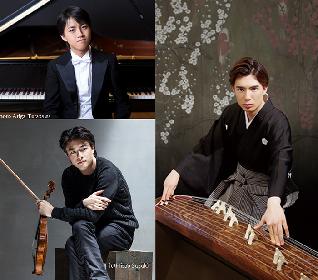 第29回出光音楽賞に牛田智大、郷古 廉、LEO/今野玲央