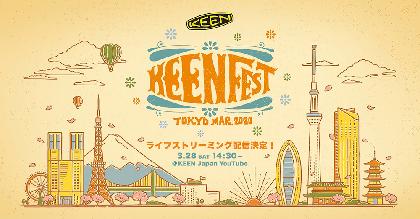 """無料配信フェス『KEENFEST TOKYO MARCH 2020』を開催  """"あなたと一緒だから、できること""""をテーマに実施"""