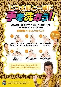 """ピコ太郎、トイレや手洗い場などで活用できる""""手洗い推進ポスター""""を制作&無償提供"""
