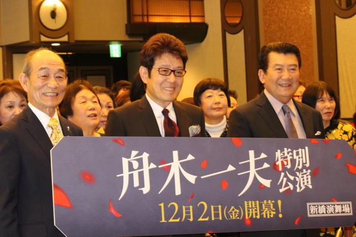 (左から)笹野高史・舟木一夫・里見浩太朗