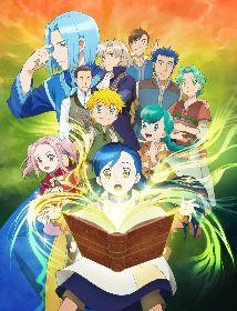 TVアニメ『本好きの下剋上』DVD全巻オーディオコメンタリー出演者決定!! Blu-ray BOXの概要も発表
