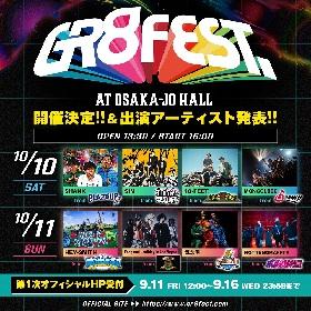 氣志團、10-FEET、SiM、ロットンらフェスを主催するアーティスト8組が集結するイベント『GR8 FEST.AT OSAKA-JO HALL』開催決定