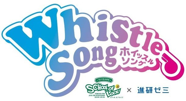 「SCHOOL OF LOCK!×進研ゼミ presents Whistle Song」ロゴ