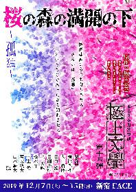 梅津瑞樹、太田将熙らが出演 極上文學シリーズ最新作「『桜の森の満開の下』~孤独~」が上演決定