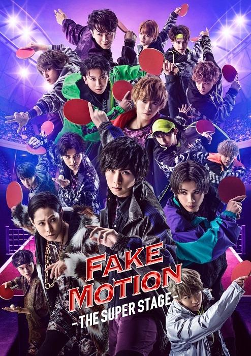 (C)汐留ヱビス商店街 (C)FAKE MOTION -THE SUPER STAGE-製作委員会