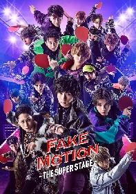 荒牧慶彦、玉城裕規、廣瀬智紀らが出演 『FAKE MOTION -THE SUPER STAGE-』の上演が決定