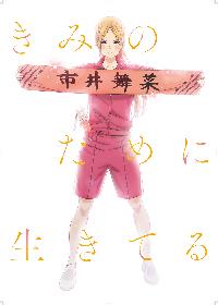 TVアニメ『推しが武道館いってくれたら死ぬ』最新PV&キャスト解禁!放送開始時期も明らかに