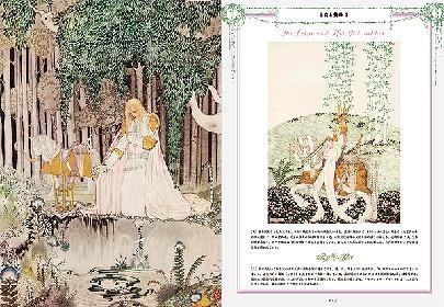 アンデルセンもニルスもムーミンもここから生まれた!『北欧の挿絵とおとぎ話の世界』刊行