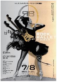 QUEENの名曲で日本を代表するバレエダンサーたちが舞う『ROCK BALLET with QUEEN』の開催が決定