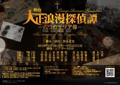 舞台『大正浪漫探偵譚』最新作『六つのマリア像』が上演へ 木津つばさ、横田龍儀ら第一弾キャストが解禁