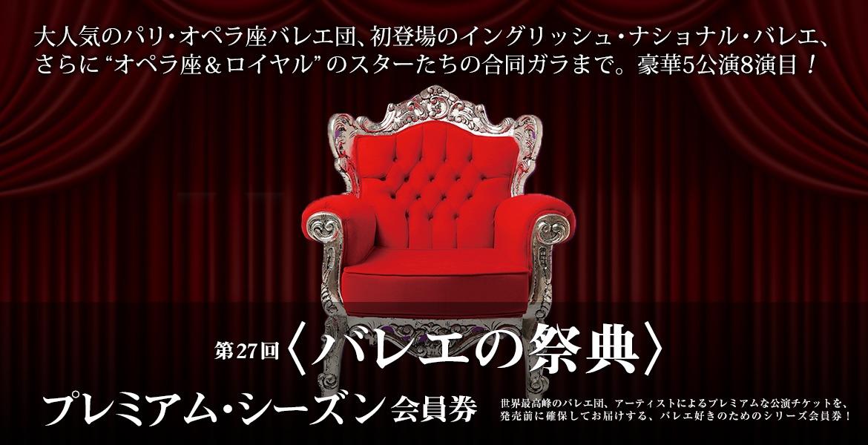第27回『バレエの祭典』 NBS日本舞台芸術振興会 公式サイトより引用