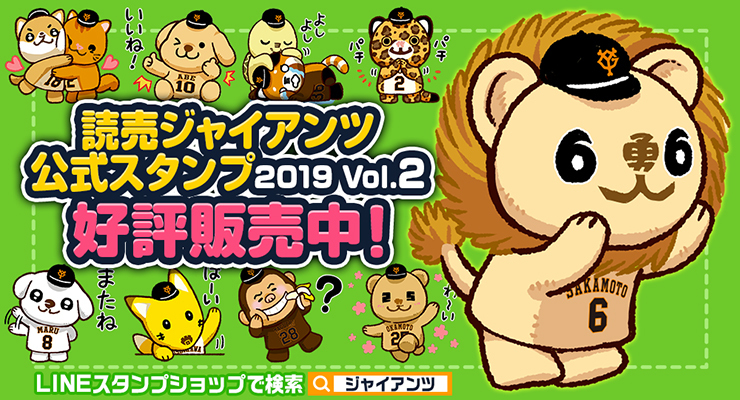 読売ジャイアンツ 公式スタンプ 2019 Vol.2