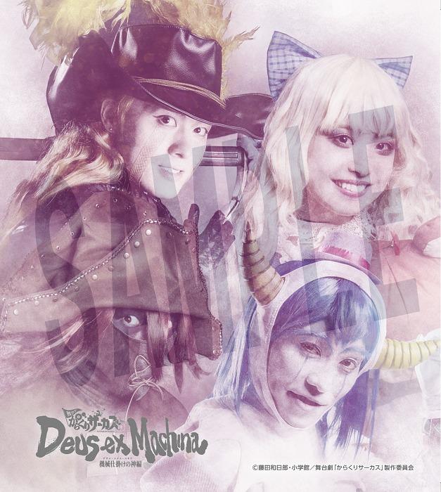 色紙Dサンプル (C)藤田和日郎・小学館/舞台劇「からくりサーカス」製作委員会