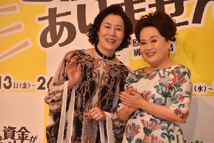 「本当に老後の資金がないんですね」渡辺えり&高畑淳子がW主演で舞台初共演! 『喜劇 老後の資金がありません』製作発表レポート