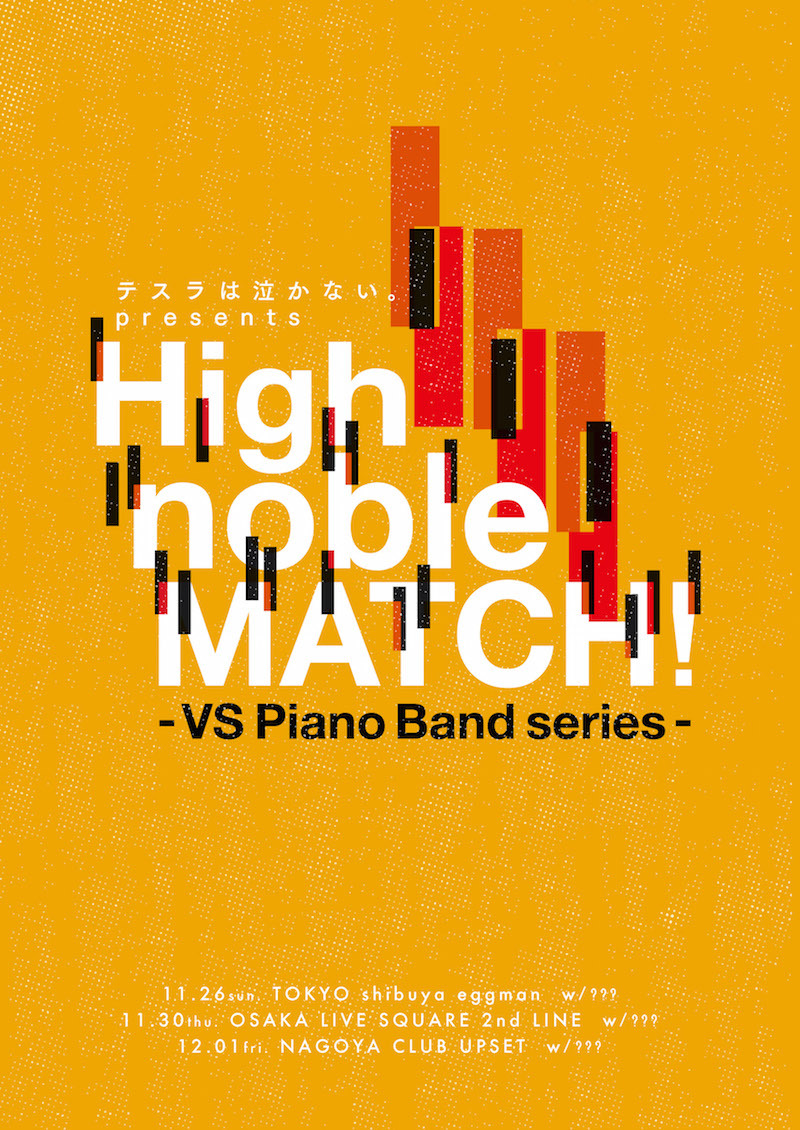 テスラは泣かない。『High noble MATCH ! - VS Piano Band series -』