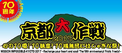 10-FEET主催『京都大作戦』第2弾発表で氣志團、サンボマスター、スカパラ、ビーバー、マイヘアほか 日割りも発表に