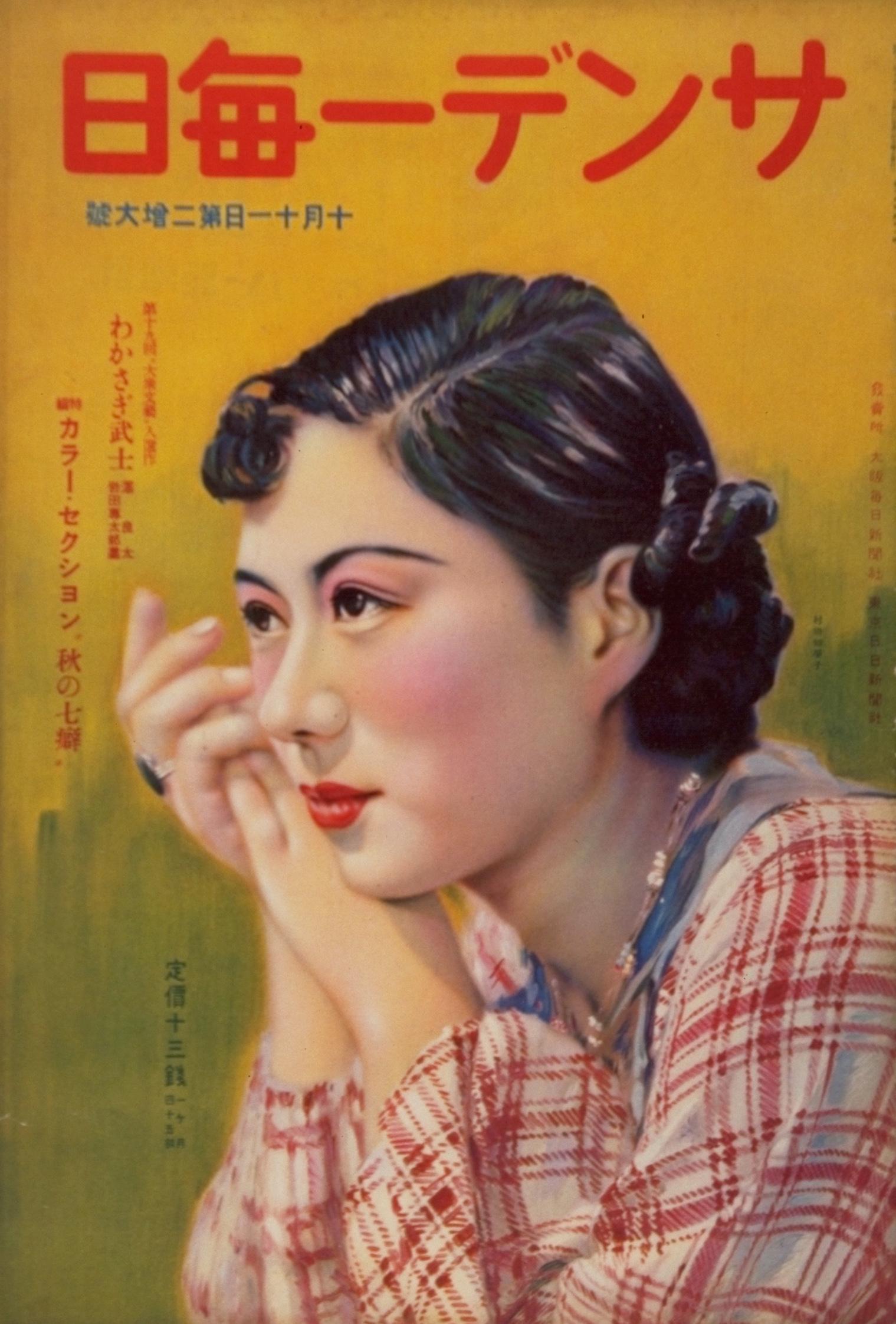 毎日新聞社『サンデー毎日』昭和11年10月11日号 1936年 アドミュージアム東京蔵