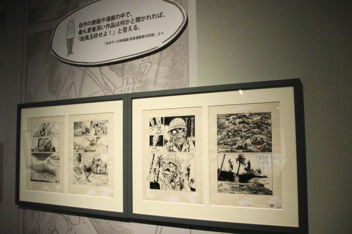 『総員玉砕せよ! 聖ジョージ岬・哀歌』 昭和48年(1973年) ⓒ水木プロダクション