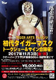 初代タイガーマスクのトークショー&サイン会が福岡で初開催