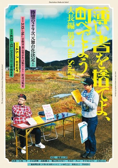 これが寺山修司の映画『田園に死す』を意識した『薄い書を捨てよ、町へでよう』公演チラシ。
