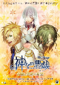矢島八雲、金すんら、本川翔太らの出演が決定『The Stage 神々の悪戯 太陽と冥府の希望』
