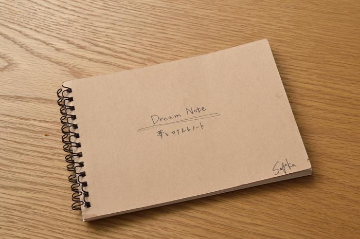 綿引さやかの「夢を叶えるノート」