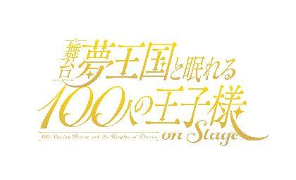 榊原徹士、竹中凌平、小沼将太、古谷大和らの出演が決定 舞台『夢王国と眠れる100人の王子様 On Stage』
