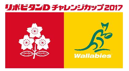 ラグビー日本代表が五郎丸擁する「世界選抜」と対峙! 『ジャパンラグビーチャレンジマッチ2017』が福岡で開催