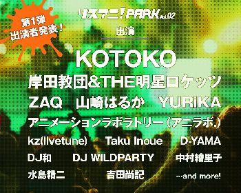 アニメ音楽を楽しむことのできる回遊型イベント『リスアニ!PARK Vol.02』開催決定 第一弾出演者も明らかに