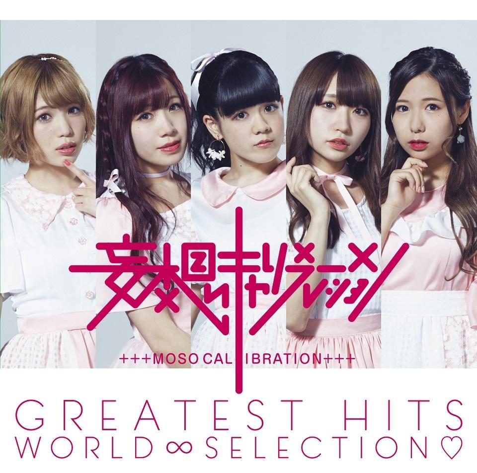 妄想キャリブレーション『GREATEST HITS WORLD∞SELECTION』