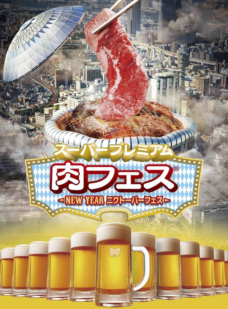 スーパープレミアム肉フェス~NEW YEAR ニクトーバーフェス~