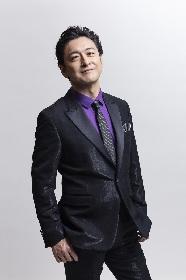石丸幹二、デビュー30周年記念ライブの生配信が決定 ゲストは濱田めぐみ&井上芳雄